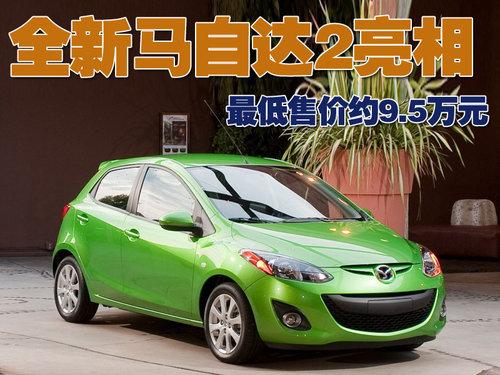长安马自达 Mazda2两厢