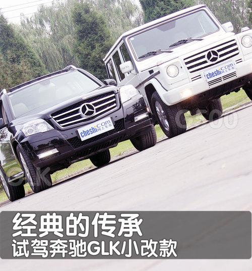 国产奔驰glk300多少钱 进口奔驰glk300多少钱 高清图片