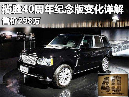 路虎 2010款揽胜