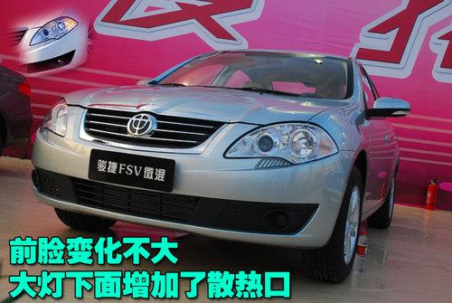动 混合动力 骏捷FSV推新能源轿车高清图片