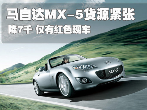 马自达(进口) MX-5