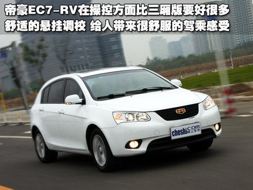 帝豪 帝豪EC7 RV