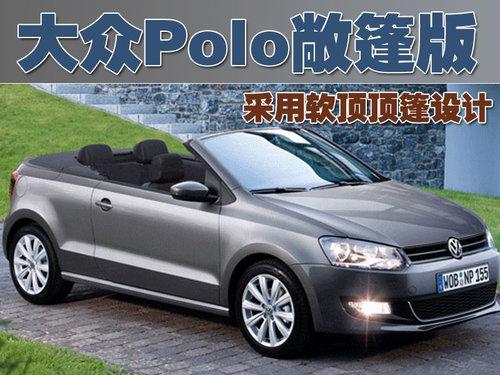 上海大众 polo劲取 2009款