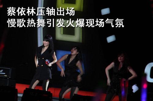 蔡依林、羽泉等明星助阵 荣威演唱会纪实