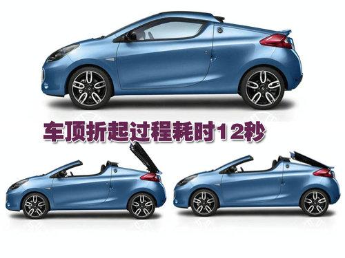 雷诺新款双座跑车 与标致206CC尺寸相似