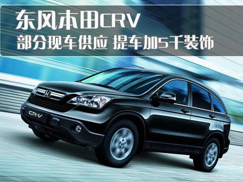 东风本田CRV外观圆润,车身成流线型,内饰也非常新颖,出色的外形