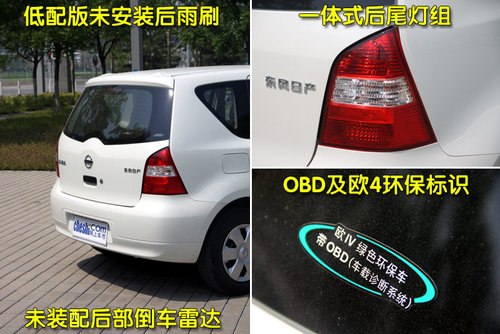 东风日产新骊威尾部造型线条感十足,但入门级车型未安装倒高清图片