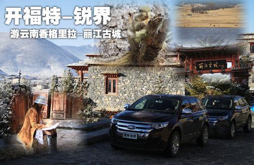 在全新进口福特锐界suv上市的前夕,福特中国在美丽的云南香高清图片