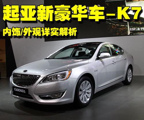 起亚新豪华车 K7 内饰 外观详实解析 图高清图片