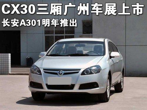 长安 长安CX-30