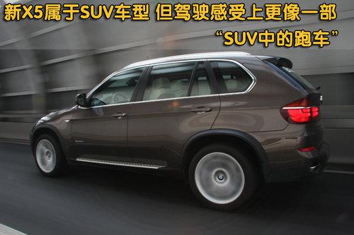 宝马(进口) 宝马新X5