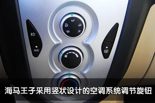 试驾郑州海马王子1.0l 内饰部分 海马王子 国产车测试 高清图片