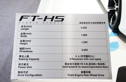 丰田(进口) FT-86概念车