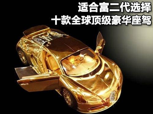 世界最贵的车多少钱排行榜,图片全世界富二代的是什么豪车 高清图片