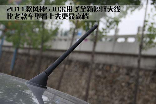 东风风神 风神S30 2011款