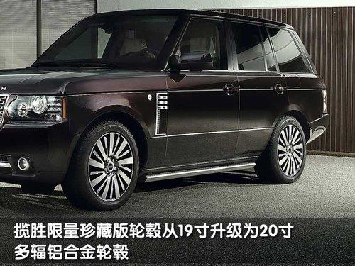 路虎 揽胜 2011款