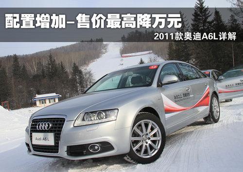 奥迪 新A6L 2011款