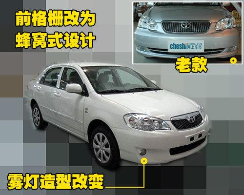 一汽丰田 花冠EX
