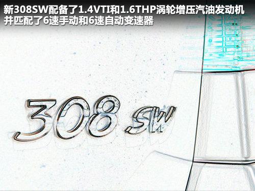 标致(进口)  308SW 1.6T AT