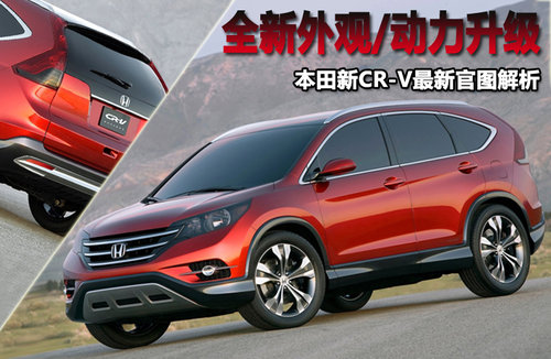 东风本田  CR-V 2.4 AT