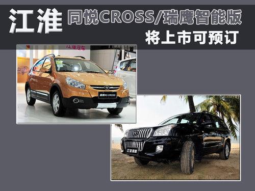 江淮  同悦RS 1.3L MT