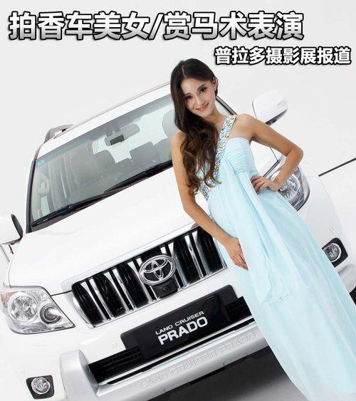 一汽丰田  普拉多 4.0   AT