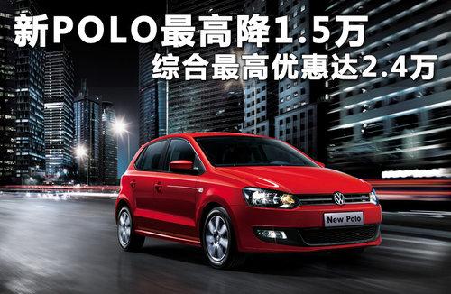 上海大众  新Polo 1.6 AT