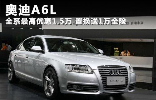 奥迪  新A6L 2.7 TDI AT/MT