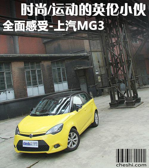 MG  MG3 1.5 MT