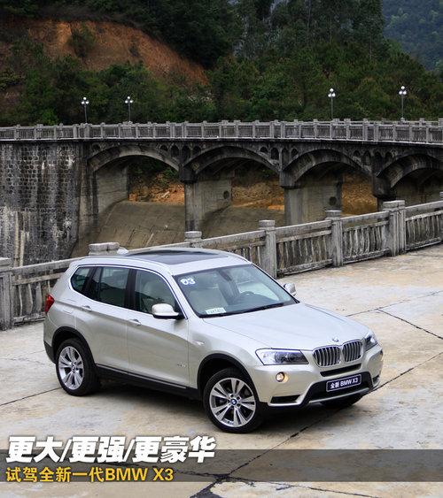 北京市宝马x5五一价格高清图片
