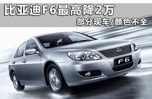 比亚迪  F6黄金版 2.0 CVT