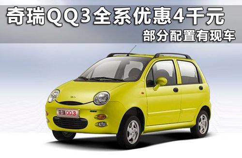 奇瑞  QQ3 1.0 AMT