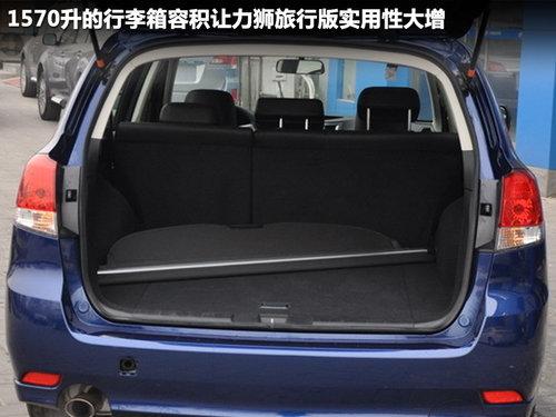 华晨中华  骏捷Wagon 2.0 MT