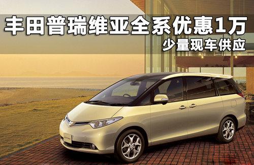 丰田(进口)  普瑞维亚 3.5 AT