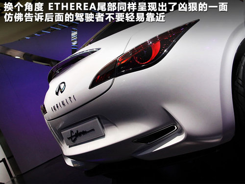 英菲尼迪Etherea-Concept概念车文章配图