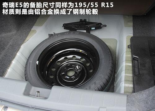 奇瑞  E5 1.5 MT