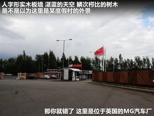 mg mg6 1.8高清图片
