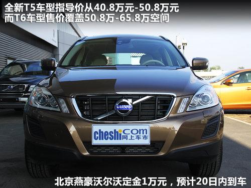 2012款沃尔沃XC60到店实拍 售价40.8万起 长春车市