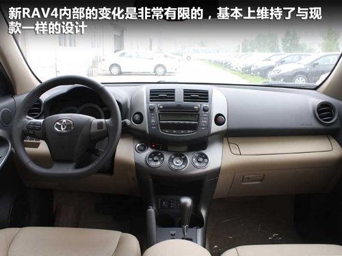 一汽丰田  RAV4 2.4 AT