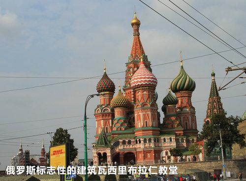 瓦西里 莫斯科/瓦西里升天大教堂位于俄罗斯首都莫斯科市中心的红场南端,紧傍...