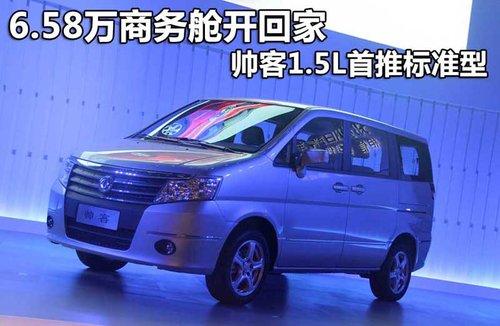 郑州日产 帅客 2.0 mt 高清图片