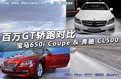 宝马(进口)  650i Coupe