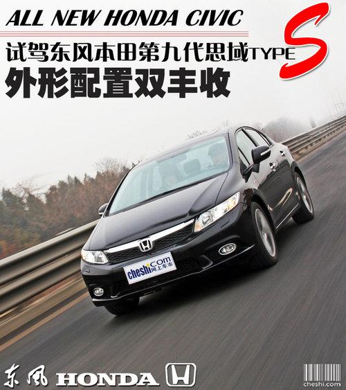 东风本田  第九代思域 2.0 TYPE-S AT