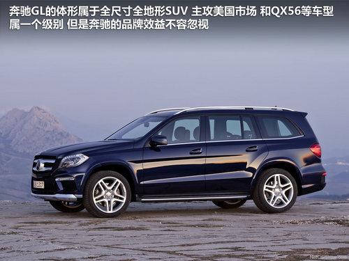 奔驰(进口)  GL 450 Grand Edition