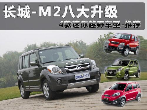 长城 新款M2八大升级 4款迷你越野车推荐高清图片
