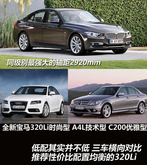 德系豪华B级车 320Li/A4L/C级最高差2万