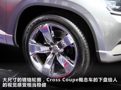大众(进口)  Cross Coupe