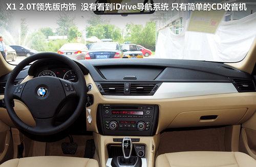 华晨宝马  X1 xDrive28i 2.0T AT -16