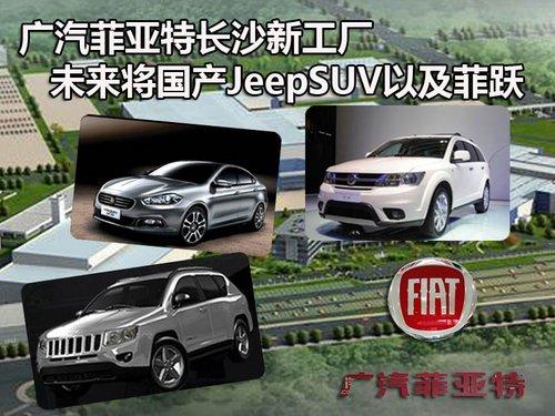 广汽菲亚特   全球工厂将是   菲亚特   未来在华发展的重高清图片
