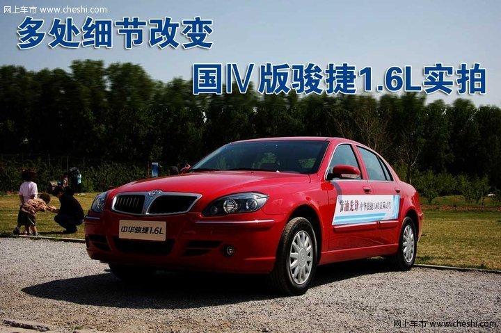 中华 骏捷 2008款 评测图图片 59992